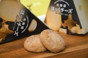 北の窯 北海道ほっくチーズ